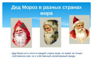 Дед Мороз есть почти в каждой стране мира, он имеет не только собственное им