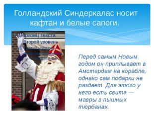 Голландский Синдеркалас носит кафтан и белые сапоги. Перед самым Новым годом