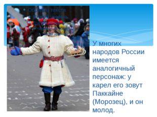 У многих народов России имеется аналогичный персонаж: у карел его зовут Пакк