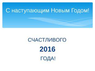 СЧАСТЛИВОГО 2016 ГОДА! С наступающим Новым Годом!