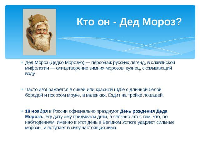 Дед Мороз (Дедко Морозко) — персонаж русских легенд, в славянской мифологии —...
