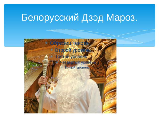 Белорусский Дзэд Мароз.