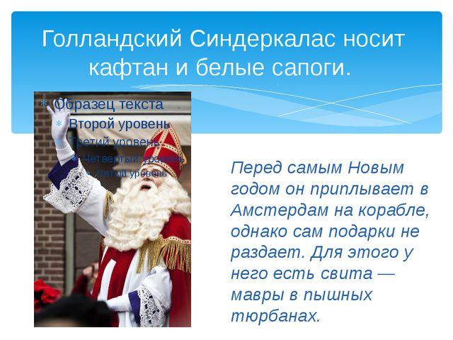 Голландский Синдеркалас носит кафтан и белые сапоги. Перед самым Новым годом...