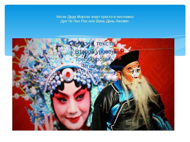 Китае Деда Мороза зовут просто и несложно: Дун Че Лао Рен или Шань Дань Лаож...