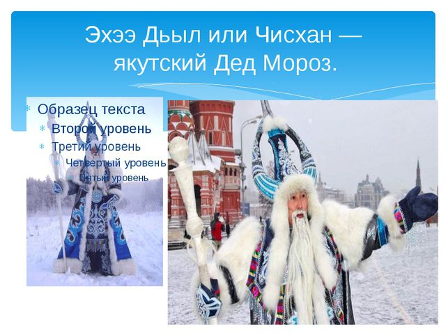 Эхээ Дьыл или Чисхан — якутский Дед Мороз.