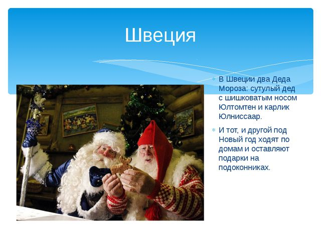 В Швеции два Деда Мороза: сутулый дед с шишковатым носом Юлтомтен и карлик Юл...