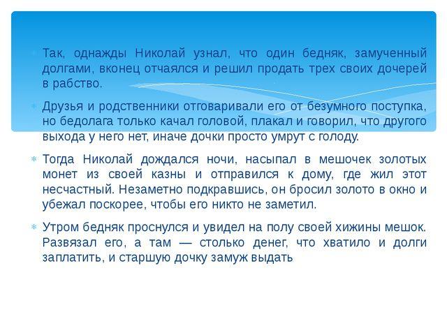 Так, однажды Николай узнал, что один бедняк, замученный долгами, вконец отча...