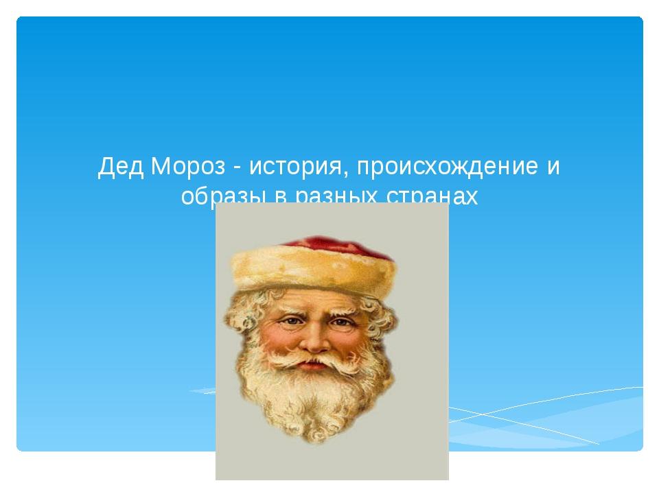 Дед Мороз - история, происхождение и образы в разных странах