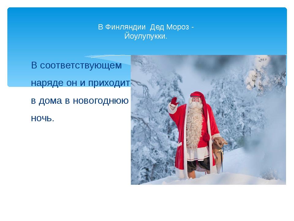 В соответствующем наряде он и приходит в дома в новогоднюю ночь. В Финляндии...