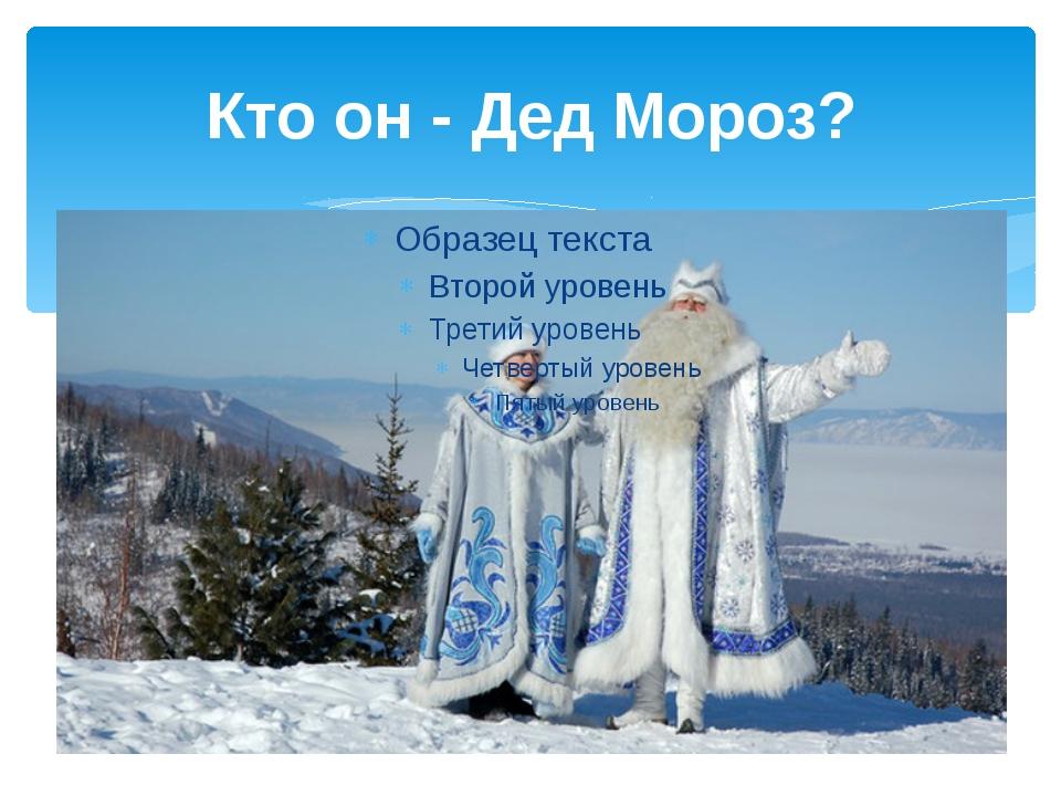 Кто он - Дед Мороз?
