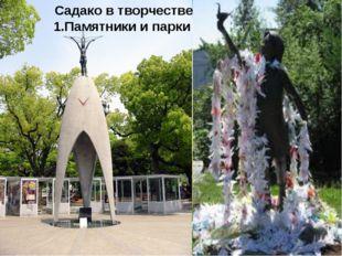 Садако в творчестве Памятники и парки
