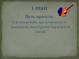 Цель проекта: Сформировать представление о жанровом своеобразии бардовской пе
