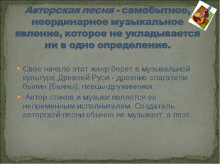 Свое начало этот жанр берет в музыкальной культуре Древней Руси - древние сла