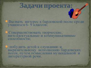 Вызвать интерес к бардовской песне среди учащихся 6- 9 классов; Совершенство