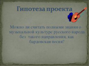 Можно ли считать полными знания о музыкальной культуре русского народа без та