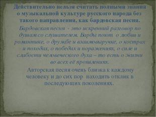 Действительно нельзя считать полными знания о музыкальной культуре русского