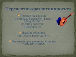 Проведение в школе «Фестиваля бардовской песни» приуроченного ко дню рождения
