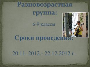 6-9 классы Сроки проведения: 20.11. 2012.- 22.12.2012 г.