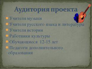 Учителя музыки Учителя русского языка и литературы Учителя истории Работники