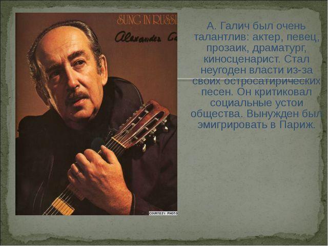 А. Галич был очень талантлив: актер, певец, прозаик, драматург, киносценарис...