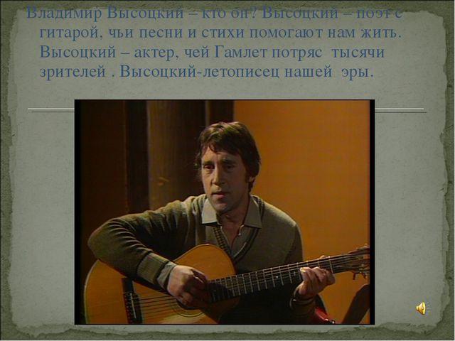Владимир Высоцкий – кто он? Высоцкий – поэт с гитарой, чьи песни и стихи помо...