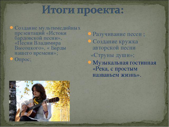 Создание мультимедийных презентаций «Истоки бардовской песни», «Песни Владими...