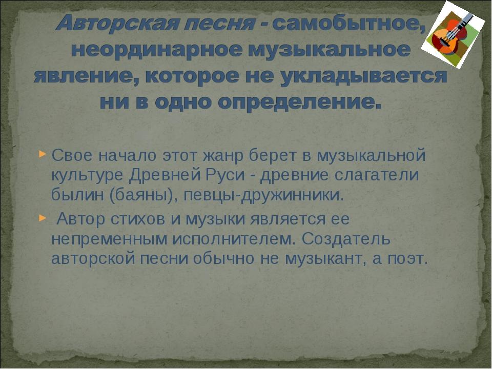Свое начало этот жанр берет в музыкальной культуре Древней Руси - древние сла...