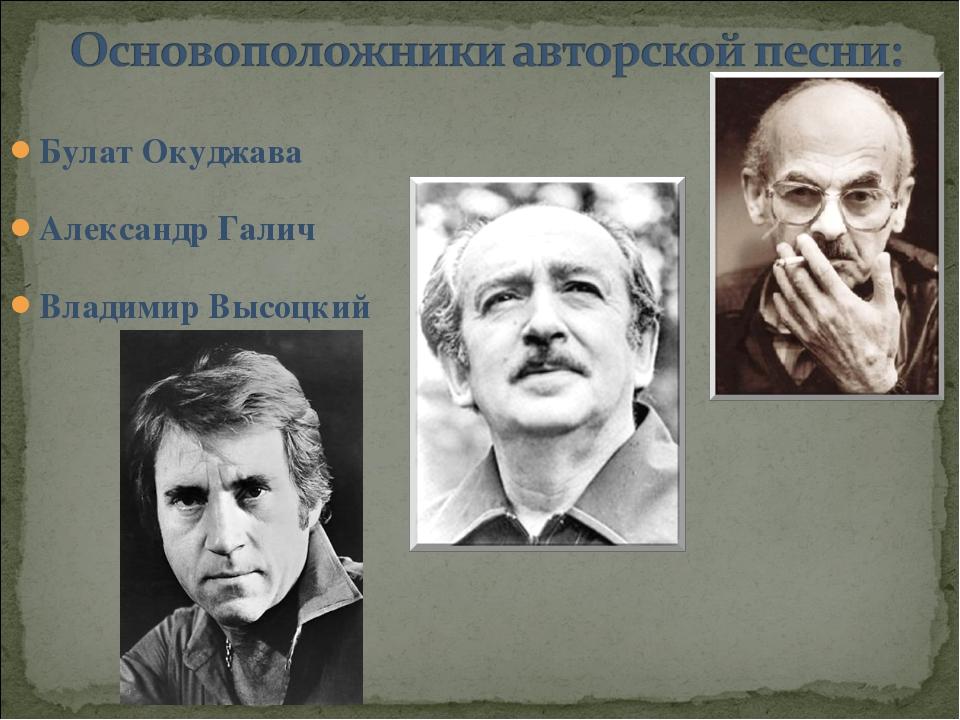 Булат Окуджава Александр Галич Владимир Высоцкий