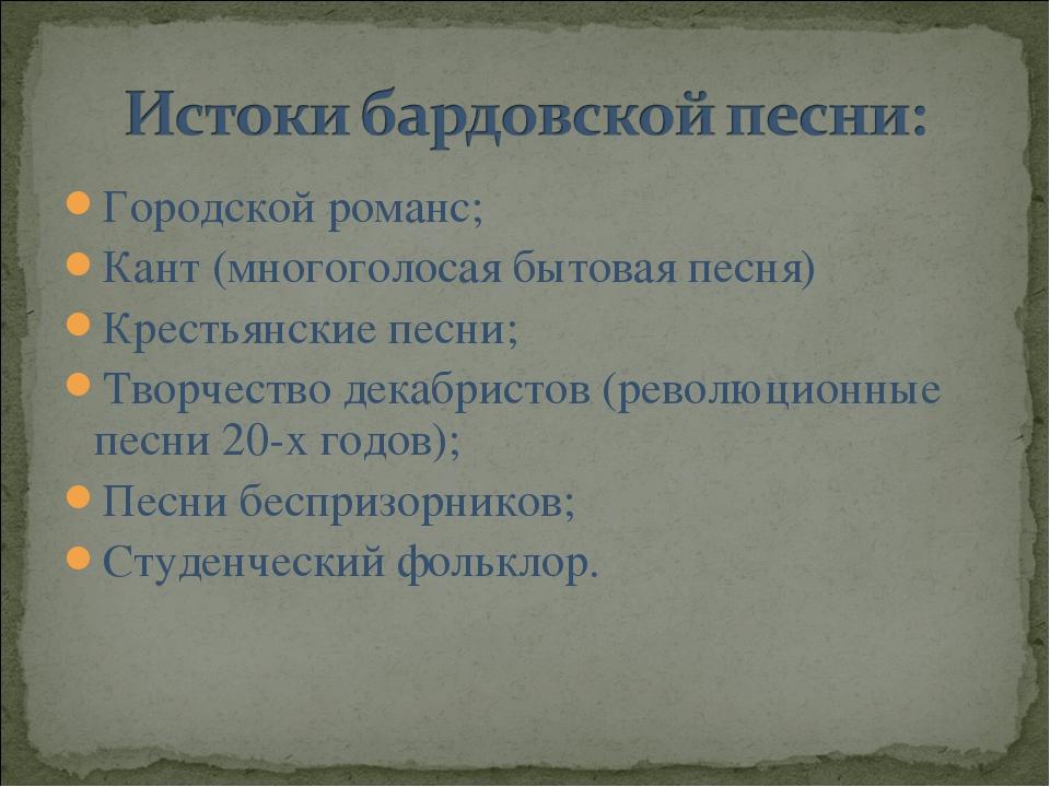 Городской романс; Кант (многоголосая бытовая песня) Крестьянские песни; Творч...