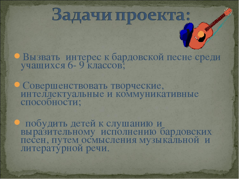 Вызвать интерес к бардовской песне среди учащихся 6- 9 классов; Совершенство...
