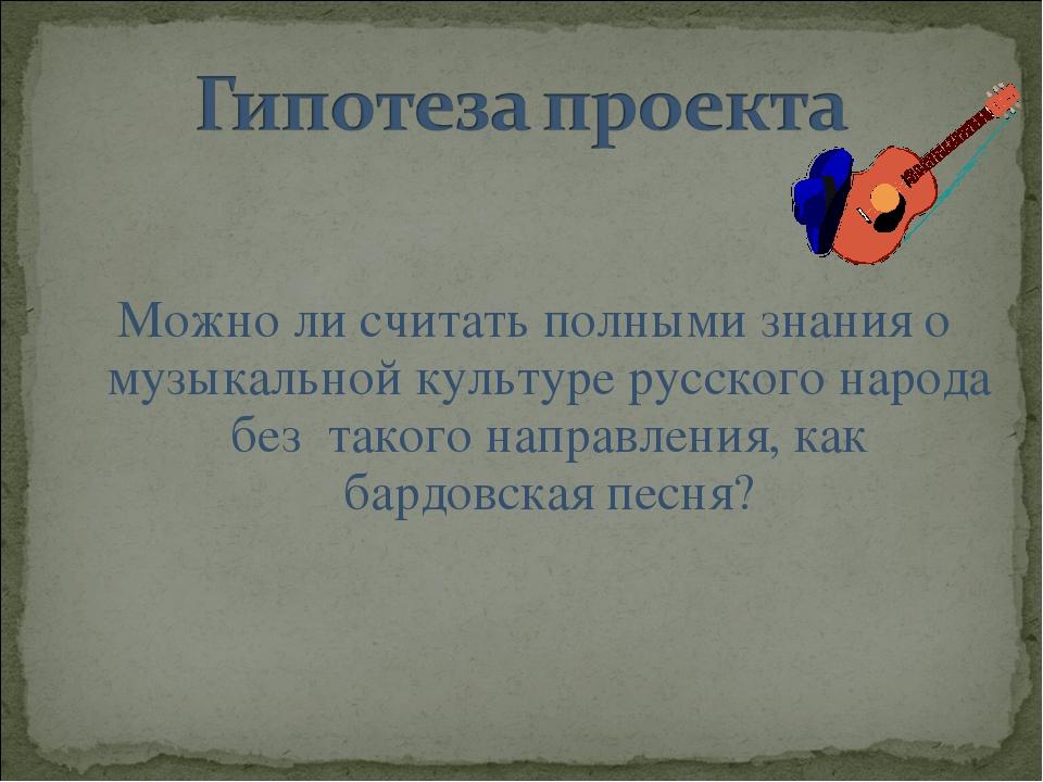 Можно ли считать полными знания о музыкальной культуре русского народа без та...