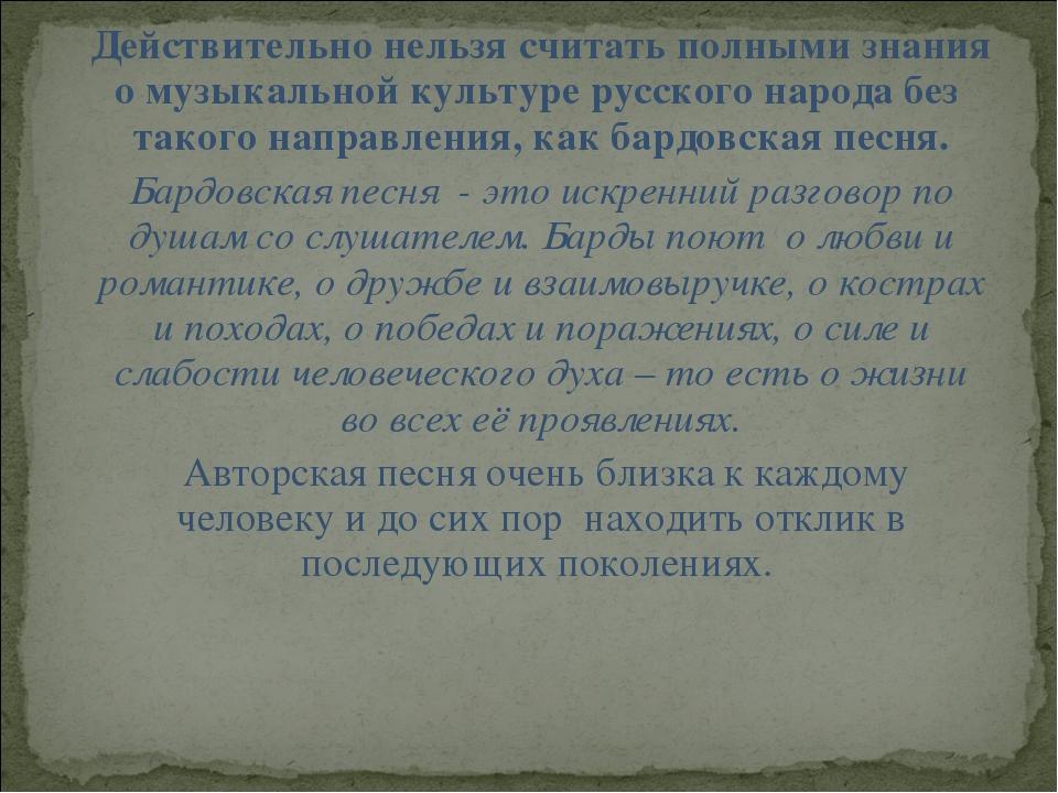 Действительно нельзя считать полными знания о музыкальной культуре русского...