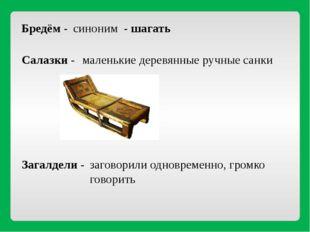 Салазки - маленькие деревянные ручные санки Загалдели - заговорили одновремен