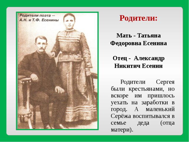 Родители: Мать - Татьяна Федоровна Есенина Отец - Александр Никитич Есенин Р...