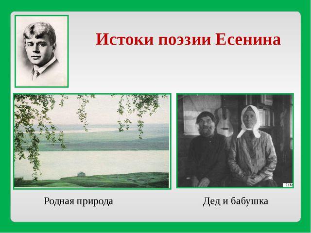 Истоки поэзии Есенина Родная природа Дед и бабушка