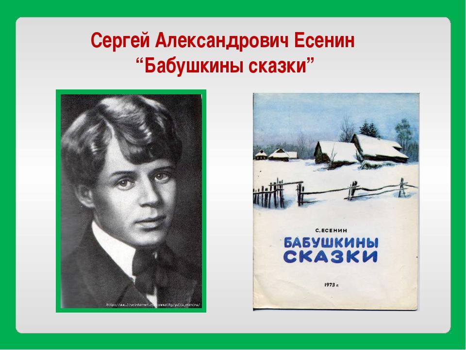"Сергей Александрович Есенин ""Бабушкины сказки"""