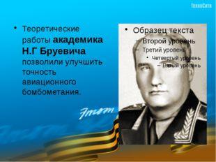 Теоретические работы академика Н.Г Бруевича позволили улучшить точность авиац