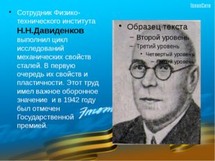 Сотрудник Физико-технического института Н.Н.Давиденков выполнил цикл исследов