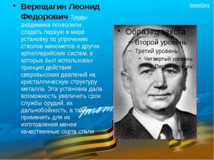 Верещагин Леонид Федорович Труды академика позволили создать первую в мире ус