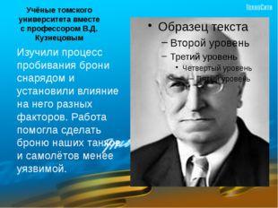 Учёные томского университета вместе с профессором В.Д. Кузнецовым Изучили пр