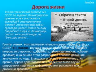 Дорога жизни Группа ученых, возглавляемая членом-корреспондентом АН СССР П.П