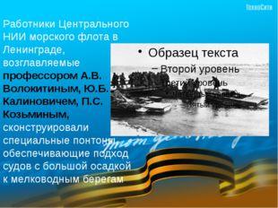Работники Центрального НИИ морского флота в Ленинграде, возглавляемые професс