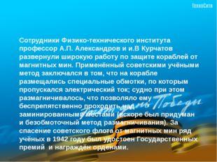 Сотрудники Физико-технического института профессор А.П. Александров и и.В Кур