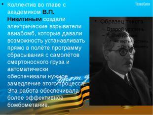 Коллектив во главе с академиком В.П. Никитиным создали электрические взрывате