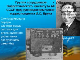Группа сотрудников Энергетического  института АН СССР под руководством члена-