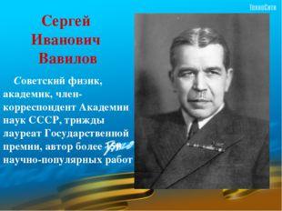 Советский физик, академик, член-корреспондент Академии наук СССР, трижды лаур
