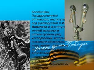 Коллективы Государственного оптического института под руководством С.И. Вавил