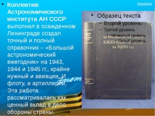 Коллектив Астрономического института АН СССР выполнил в осажденном Ленинграде