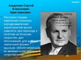 Академик Сергей Алексеевич Христианович   Академик Сергей Алексеевич Христиа