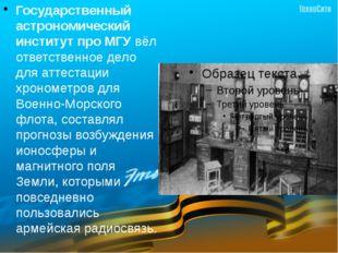 Государственный астрономический институт про МГУ вёл ответственное дело для а